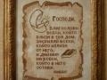 гоблен  в класическа рамка